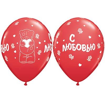 "Шары 11"" Me To You С ЛЮБОВЬЮ/Q 1103-1435"