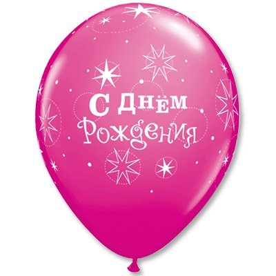 "Шары шелк 11"" С ДР Искры Pink WildBerry/ 1103-1470"