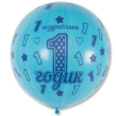 """Шар шелк 31"""" паст 1 ДР Мальчик, голубой 1103-1605"""