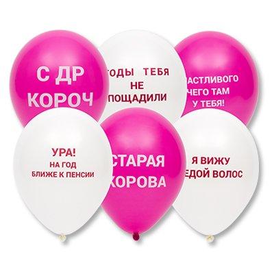 """Шары с рисунком 12"""" Оскорбления, розовые 1103-1614"""