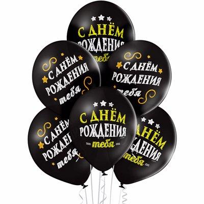 """Шары с рисунком 14"""" С Днем Рождения 2цв 1103-1681"""