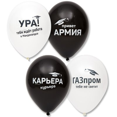 """Шары с рисунком 12"""" Выпускник прикольные 1103-1826"""