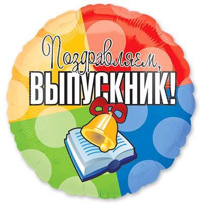 """Шар фольгированный 18"""" Выпускник, 46 см 1202-1464"""