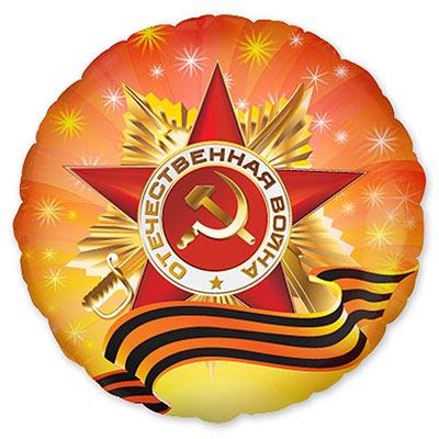 Шар фольг. РУС Орден Отечественной Войн 1202-1759