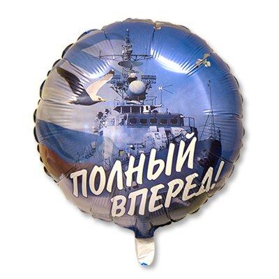 Шар фольгированный РУС Полный вперед 1202-1898
