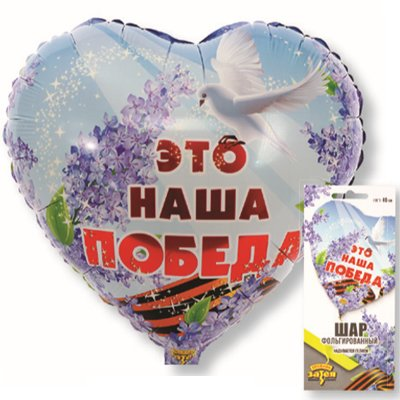 """Шар К 18"""" РУС ЭТО НАША ПОБЕДА 1202-2561"""