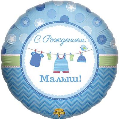"""Шар Г 18"""" рус С Рождением, Малыш! 1202-2562"""