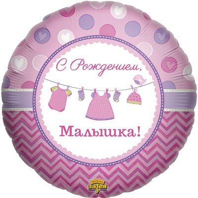 """Шар Г 18"""" рус С Рождением, Малышка! 1202-2563"""