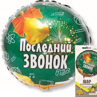 "Шар К 18"" РУС ПОСЛЕДНИЙ ЗВОНОК 1202-2617"