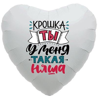 """Шар 18"""" РУС КРОШКА, ТЫ У МЕНЯ ТАКАЯ НЯША 1202-2709"""