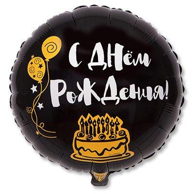 """Шар К 18"""" рус Я здесь только ради торта 1202-2731"""