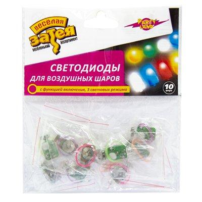 Светодиоды для шара 3 режима, RGB, 10 шт 1302-0703