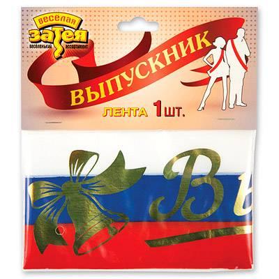 Лента Выпускник триколор, 1 штука 1501-1498