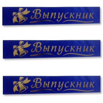 Лента Выпускника синяя 1501-3367
