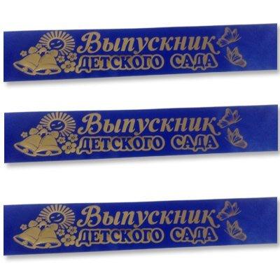 Лента Выпускник ДетСада синяя 1501-3368