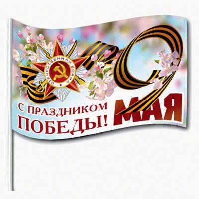 Флажок С ПРАЗДНИКОМ ПОБЕДЫ 25х15см 1501-4162