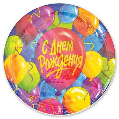 Тарелка С Днем Рождения Шары 17см 8шт 1502-0521