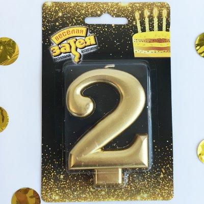 "Свеча -цифра ""2"" Золотая, 8 см 1502-2835"