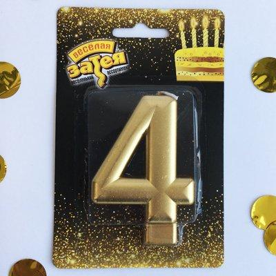 "Свеча -цифра ""4"" Золотая, 8 см 1502-2837"