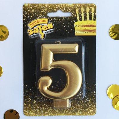 "Свеча -цифра ""5"" Золотая, 8 см 1502-2838"