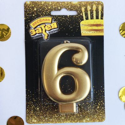 "Свеча -цифра ""6"" Золотая, 8 см 1502-2839"
