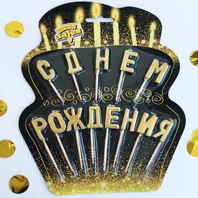 Свечи для торта на пиках С ДР золото 1502-2843