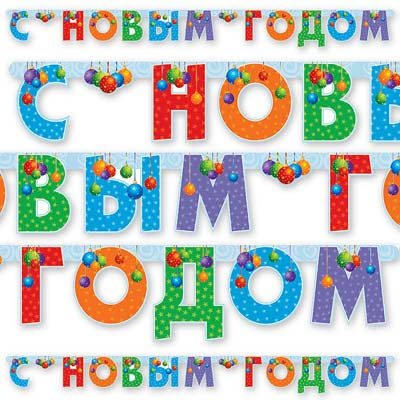 Гирлянда С НГ Елочные игрушки 200см 1505-0280