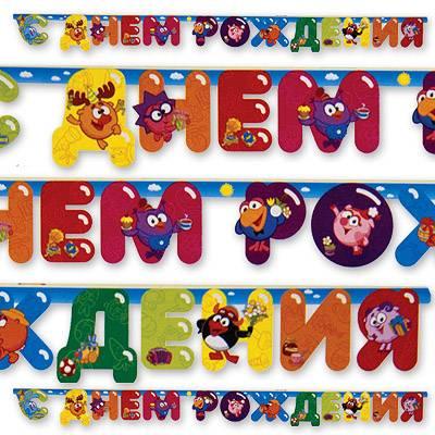 Гирлянда День Рождения Смешарики, 220 см 1505-0435