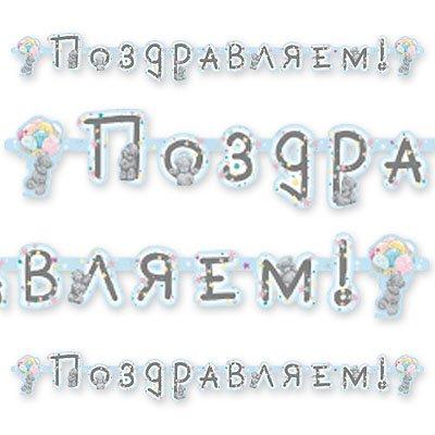 Гирлянда-буквы Поздравляем Me to You,170 1505-0517