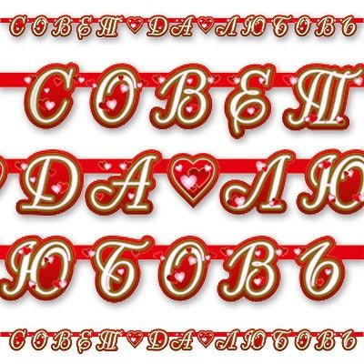 Гирлянда Совет да Любовь Сердца, 230 см 1505-0545