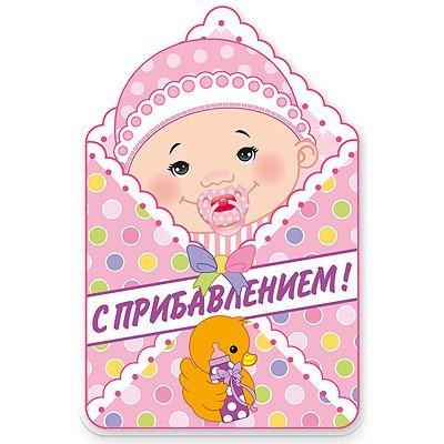 Баннер с Прибавлением! Девочка 1505-0551