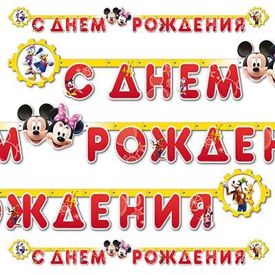 Гирлянда-буквы Микки и Минни, 220 см 1505-0560