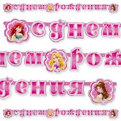 Гирлянда-буквы С днем рождения Принцессы 1505-0564