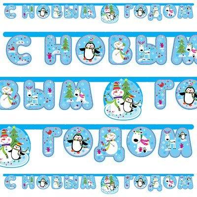 Гирлянда-буквы с НГ Снеговик Веселый 1505-0570