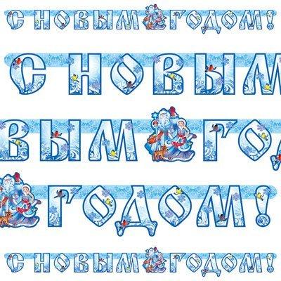 Гирлянда-буквы с НГ ДедМороз, Снегурочка 1505-0573