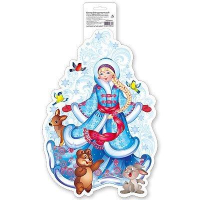 Баннер Снегурочка, 41 см 1505-0577