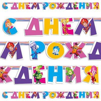 Гирлянда-буквы с ДР Фиксики, 220 см 1505-0589