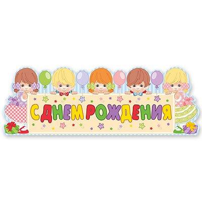 Баннер с Днем Рождения Дети Ретро