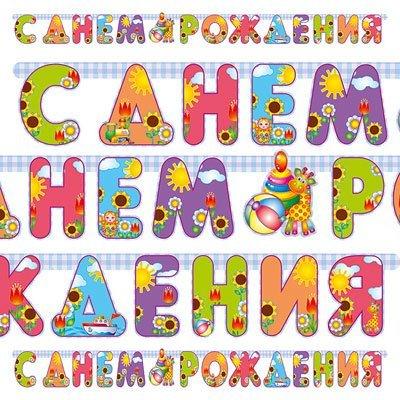 Гирлянда-буквы Страна Игрушек, 200 см 1505-0611