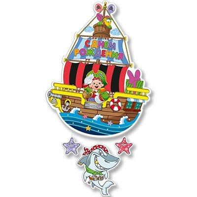 Подвеска С ДР Пират Йо-хо-хо 41см/М 1505-0742