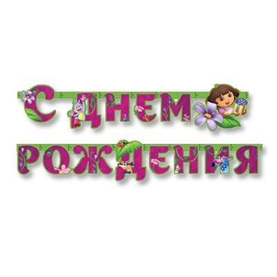 Гирлянда-буквы С ДР Даша-путешественница 1505-0750