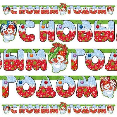 Гирлянда-буквы НГ Снеговик с подарками 1505-0761