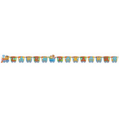 Гирл-буквы С ДР Паровозик 280 см/П 1505-0790
