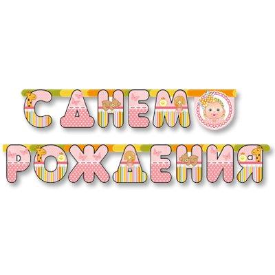Гирлянда-буквы С ДР Малыш девочка 1505-0797