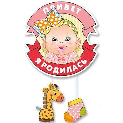 Подвеска ПРИВЕТ Я РОДИЛАСЬ Малыш, 53см 1505-0801