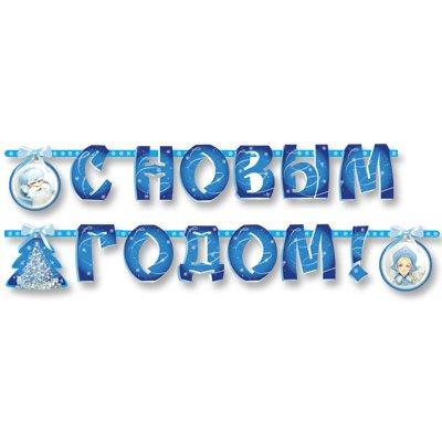 Гирлянда букв С НГ Зимняя Сказка, 230см 1505-0820