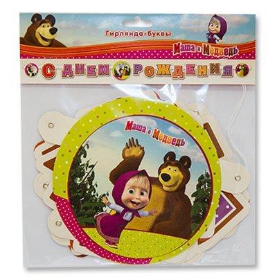 Гирлянда-буквы С ДР Маша и Медведь 1505-0831