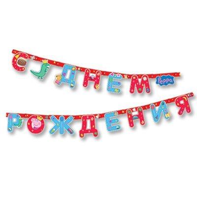 Гирлянда С днем рождения Пеппа 1505-0951