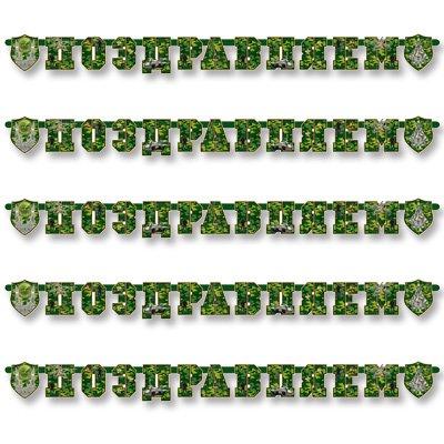 Гирлянда-буквы Поздравляем Камуфляж 1505-0955