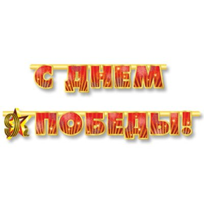 Гирлянда-буквы С Днем Победы! 230 см 1505-1360